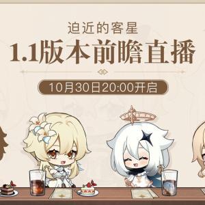 【原神】2020年10月30日中国版公式プレビュー生放送