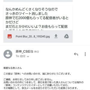 【原神】石2000個が配信者に配られた件、mihoyoから返信来てたよ