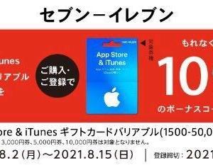 【原神】iTunesカードボーナスプレゼント来てるぞ。宵宮引けってことらしい...