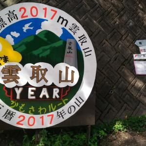 2017年に2017mの雲取山へ