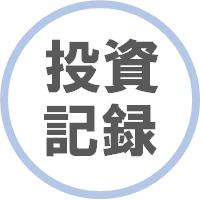 投資記録18日目 現在2,634,208円(-13,766円) | 2020年9月18日(金)