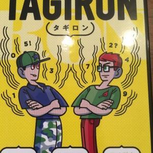 2人でボードゲーム「たぎる、論理 TAGIRON タギロン」