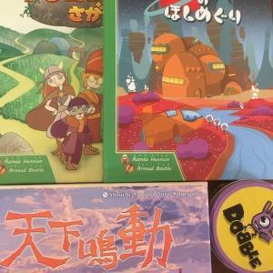 6歳長男とのボードゲーム(ドラゴンをさがしに,フォボスのほしめぐり,天下鳴動,DOBBLE)(子供とボードゲーム)