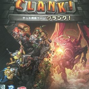 2人でボードゲーム(CLANK!)