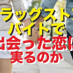 ドラッグストアバイトで出会い恋は実るのか!!徹底調査!!