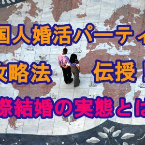 外国人婚活パーティー攻略法伝授!知られざる国際結婚の実態とは?