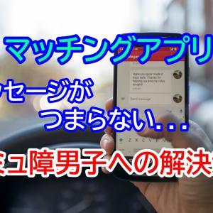 マッチングアプリのメッセージがつまらないコミュ障男子への解決策!