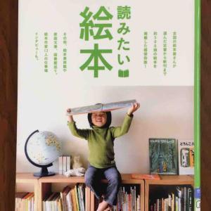 絵本選びにオススメの本「読みたい絵本 (momo book) 」