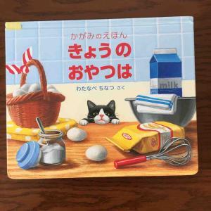 甘くて美味しいオススメ絵本!