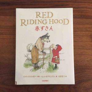 フランスの原書に近いお話「赤ずきん RED RIDING HOOD」
