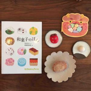 日本の文化って素晴らしい「和菓子のほん」