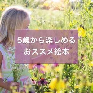 ★★5歳から楽しめるオススメ絵本★★