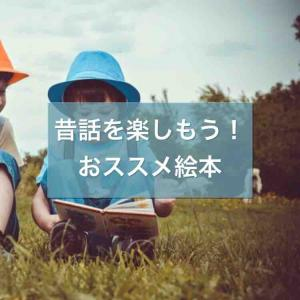★★昔話を楽しもう〜!オススメ絵本★★