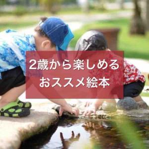 ★★2歳頃から楽しめるオススメ絵本★★