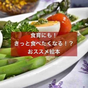 ★★食育にも!きっと食べたくなる!食べ物絵本★★