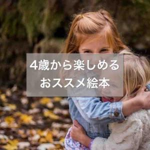 ★★4歳頃から楽しめるオススメ絵本★★
