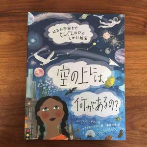 「空の上には、何があるの?はるか宇宙までぐんぐんのびるしかけ絵本」