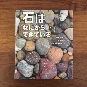 ただの石ころから地球の神秘すら感じてしまう!「石はなにからできている?」