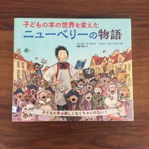子どもがワクワクする本があったっていい!「子どもの本の世界を変えたニューベリーの物語」