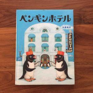 ぺたぺたよちよち♪おもてなし♪「ペンギンホテル」
