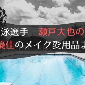 瀬戸大也の妻は元○○!?美人妻と有名な優佳さんの愛用コスメとは!?