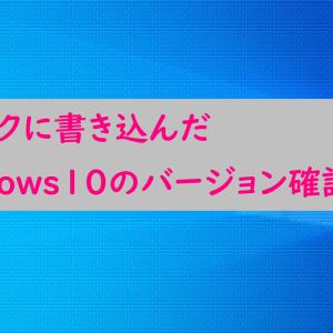 Windows10 インストールディスクのWindows10 バージョンを確認する方法