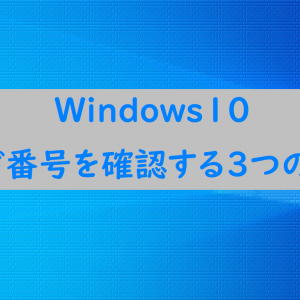 Windows10 ビルド番号を確認する3つの方法