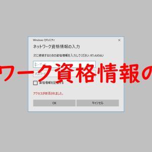 ネットワーク資格情報の削除