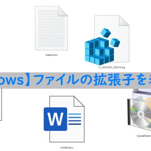 Windows10 ファイル拡張子を表示する方法
