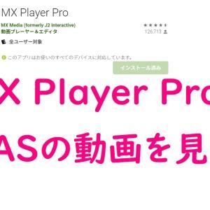 スマホアプリ MX Player ProでNASの動画を閲覧する