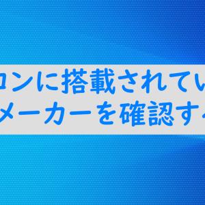 Windows10 パソコンに搭載されているメモリメーカーを確認する方法