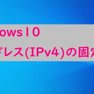 Windows10 IPアドレス(IPv4)の固定方法 [イーサネット&Wi-Fi]
