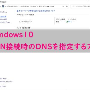Windows10 VPN接続時のDNSを指定する方法