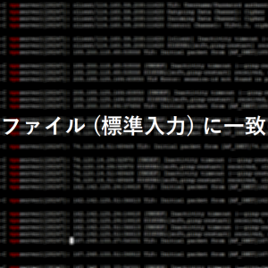 Linux grepコマンドで「バイナリファイル (標準入力) に一致しました 」の対応
