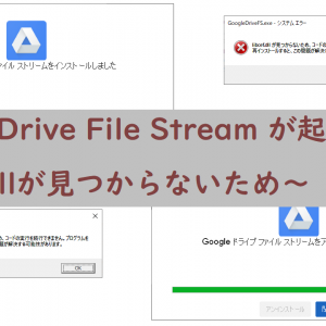 Google Drive File Stream が起動しない「libcef.dllが見つからないため~」