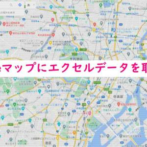 Googleマップにエクセルを取り込んでマイマップを作成する