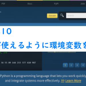 Windows10 pythonが使えるように環境変数を設定する