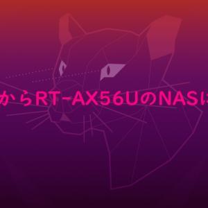 ubuntuからRT-AX56UのNASにアクセス