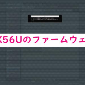 ASUSルーターのファームウェア更新(RT-AX56U)