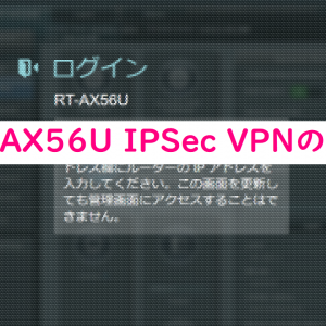 RT-AX56U IPSec VPNの設定