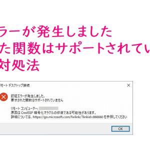 Windows 『認証エラーが発生しました 要求された関数はサポートされていません』のエラー対処法