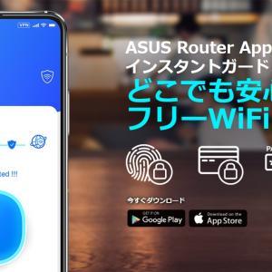 ASUS Router App インスタントガードを試す