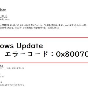 Windows10 エラーコード(0x80070643)でWindowsアップデートができない場合の対処法