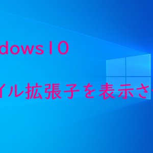 Windows10 ファイルの拡張子を表示する
