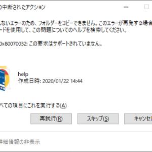 Sambaへのファイルコピー時にエラー 0x80070032が発生してコピーできない
