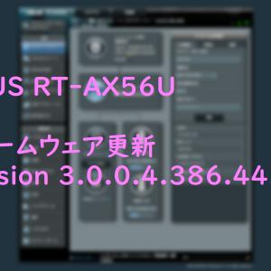 ASUS RT-AX56U ファームウェア更新(Version 3.0.0.4.386.44266)