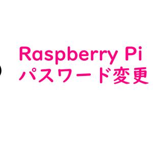 Raspberry Piのパスワードを変更する