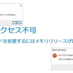 ASUSルーター NASにアクセス不可状態に(このコマンドを処理するにはメモリリソースが足りません。)