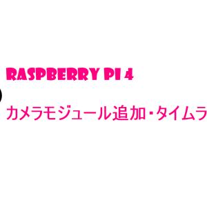 Raspberry Pi 4 にカメラモジュールを追加してタイムラプス撮影をしてみよう