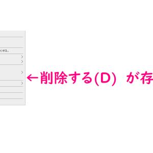 外付けHDDのファイル削除ができない